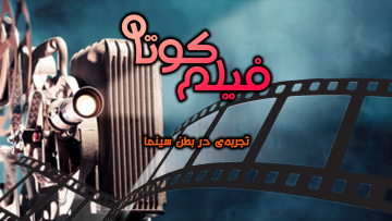filmkootah-for-site